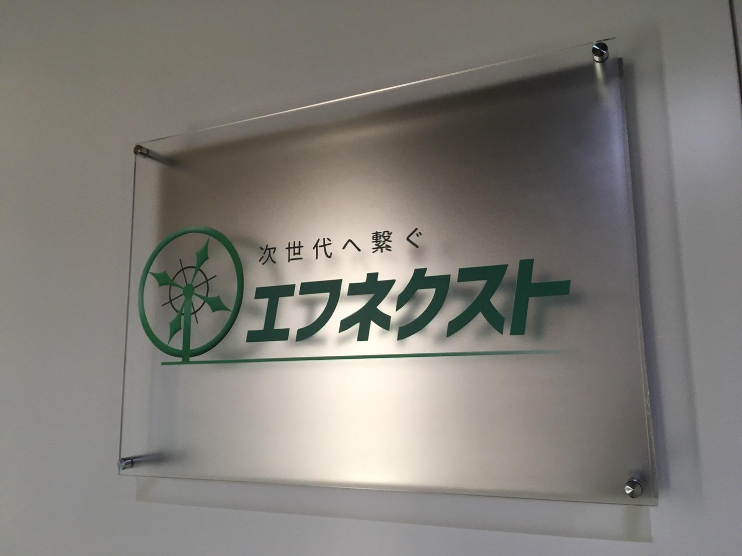 エフネクスト福岡営業所